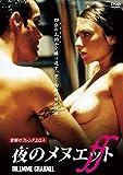 夜のメヌエット[DVD]