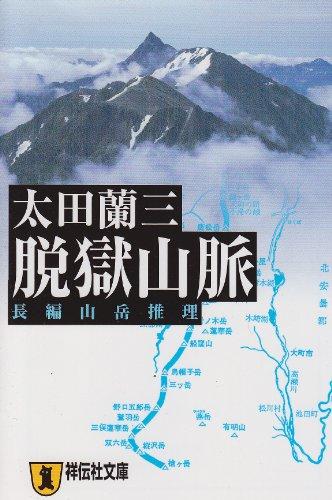 脱獄山脈 (祥伝社文庫)
