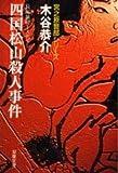 四国松山殺人事件―宮之原警部シリーズ (双葉文庫)
