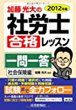 2012年版 加藤光大の社労士合格レッスン 一問一答 社会保険編