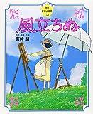 風立ちぬ (徳間アニメ絵本33)