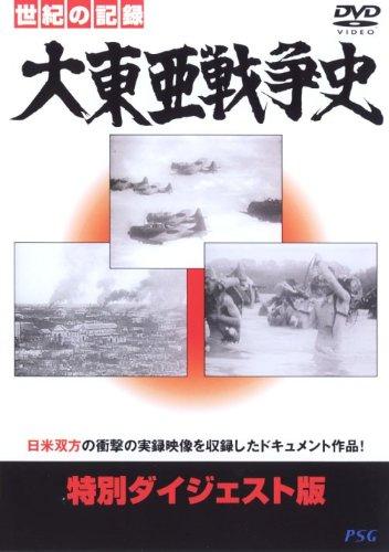 大東亜戦争史特別ダイジェスト版 [DVD]