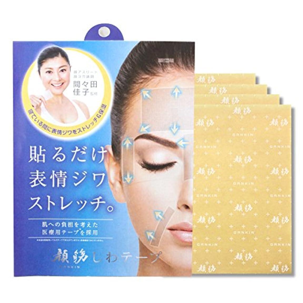 潜在的な没頭する変装顔筋シワテープ (4枚組)
