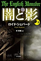 闇と影 (下) 〔ハヤカワ・ミステリ文庫〕