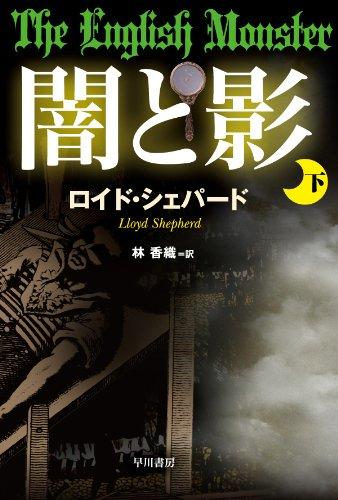 闇と影 (下) 〔ハヤカワ・ミステリ文庫〕の詳細を見る