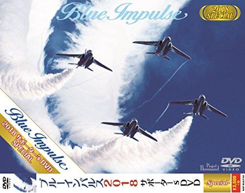 スペシャル版登場! ブルーインパルス2018サポーター's DVD スペシャル