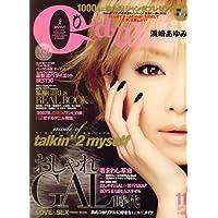 Cawaii ! (カワイイ) 2007年 11月号 [雑誌]