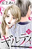 ギルティ ~鳴かぬ蛍が身を焦がす~ 分冊版(10) (BE・LOVEコミックス)