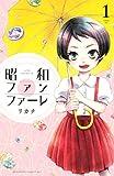 ★【47%ポイント還元】【Kindle本】昭和ファンファーレ(1) (BE・LOVEコミックス)が特価!