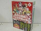 勇者互助組合 交流型掲示板  コミック 1-3巻セット
