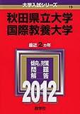 秋田県立大学/国際教養大学 (2012年版 大学入試シリーズ)