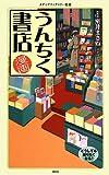 漫画・うんちく書店 / 室井まさね のシリーズ情報を見る