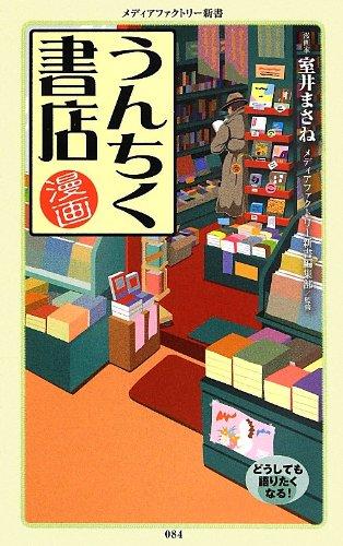 漫画・うんちく書店 (メディアファクトリー新書)の詳細を見る