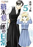 書生葛木信二郎の日常 5 (サンデーGXコミックス)