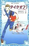 テイクオフ! ドクターヘリ物語(2) (講談社青い鳥文庫)