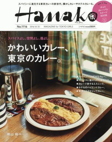 Hanako(ハナコ) 2016年 8/25 号 [雑誌]の詳細を見る