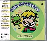 学芸会・おゆうぎ会用CD ケロッピ ロック