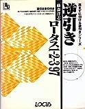 逆引きロータス1‐2‐3 97 (読まずに引ける逆引きシリーズ) 画像