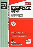 広島県公立高等学校 CD付   2018年度受験用赤本 3034 (公立高校入試対策シリーズ)