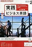 NHK ラジオ 実践ビジネス英語 2014年 02月号 [雑誌]