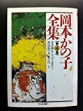 岡本かの子全集〈4〉 (ちくま文庫)