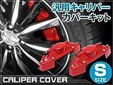汎用 キャリパーカバー【Sサイズ】レッド XB513C