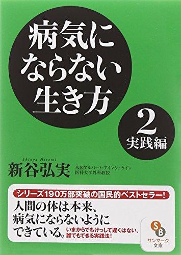 (文庫)病気にならない生き方2 実践編 (サンマーク文庫)の詳細を見る