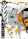 闇金ウシジマくん(16) (ビッグコミックス)