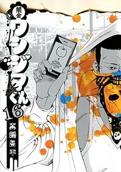 [真鍋昌平]の闇金ウシジマくん(16) (ビッグコミックス)