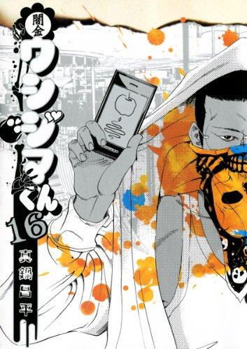 闇金ウシジマくん(16) (ビッグコミックス)の詳細を見る