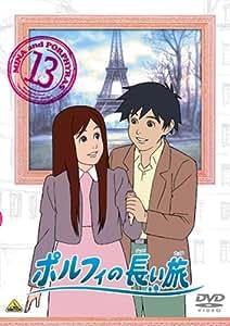 ポルフィの長い旅 13 [DVD]
