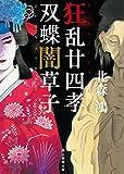 狂乱廿四孝/双蝶闇草子 (創元推理文庫)
