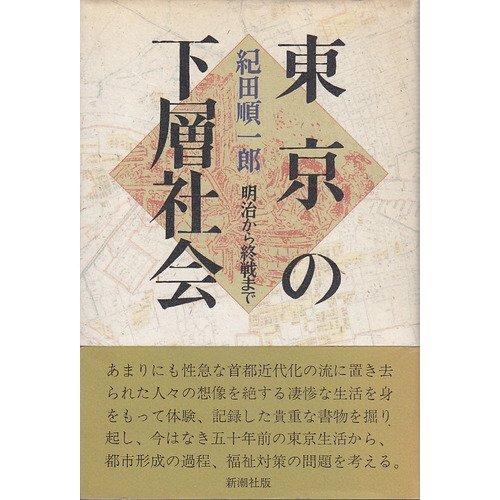 東京の下層社会—明治から終戦まで