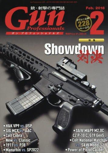 Gun Professionals18年2月号