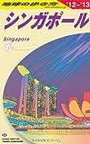 D20 地球の歩き方 シンガポール 2012~2013(書籍/雑誌)