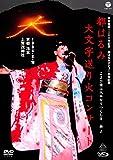 平安建都1200年記念 都はるみ 大文字送り火コンサート [DVD]
