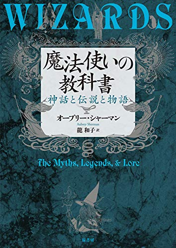 魔法使いの教科書:神話と伝説と物語