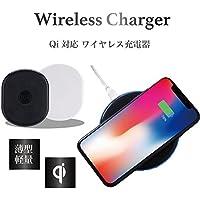 ワイヤレス充電器 Qi 置くだけ充電 ワイヤレスチャージャー 急速充電 iPhone X /8/8 Plus/Galaxy S9 /S9 Plus /S8 /S8 plus /S7 /S7 Edge /S6 Edge /Note5 /Nexus (ホワイト)