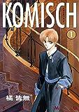 KOMISCH(1) (ウィングス・コミックス)