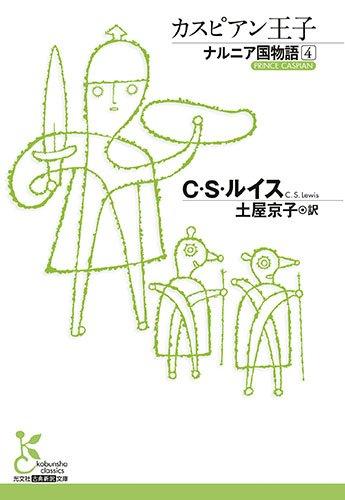 カスピアン王子 ナルニア国物語4 (古典新訳文庫)の詳細を見る
