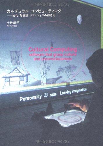 カルチュラル・コンピューティング―文化・無意識・ソフトウェアの創造力