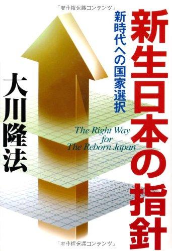 新生日本の指針―新時代への国家選択 (OR books)の詳細を見る