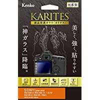 Kenko 液晶保護ガラス KARITES SONY RX100V/IV/III/RX1R II/RX1R用 薄さ0.21mm ARコート採用 ラウンドエッジ加工 日本製 KKG-SCSRX100V