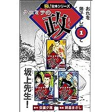 【極!合本シリーズ】 クニミツの政1巻
