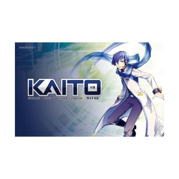 カイト V3(KAITO V3)の紹介画像2