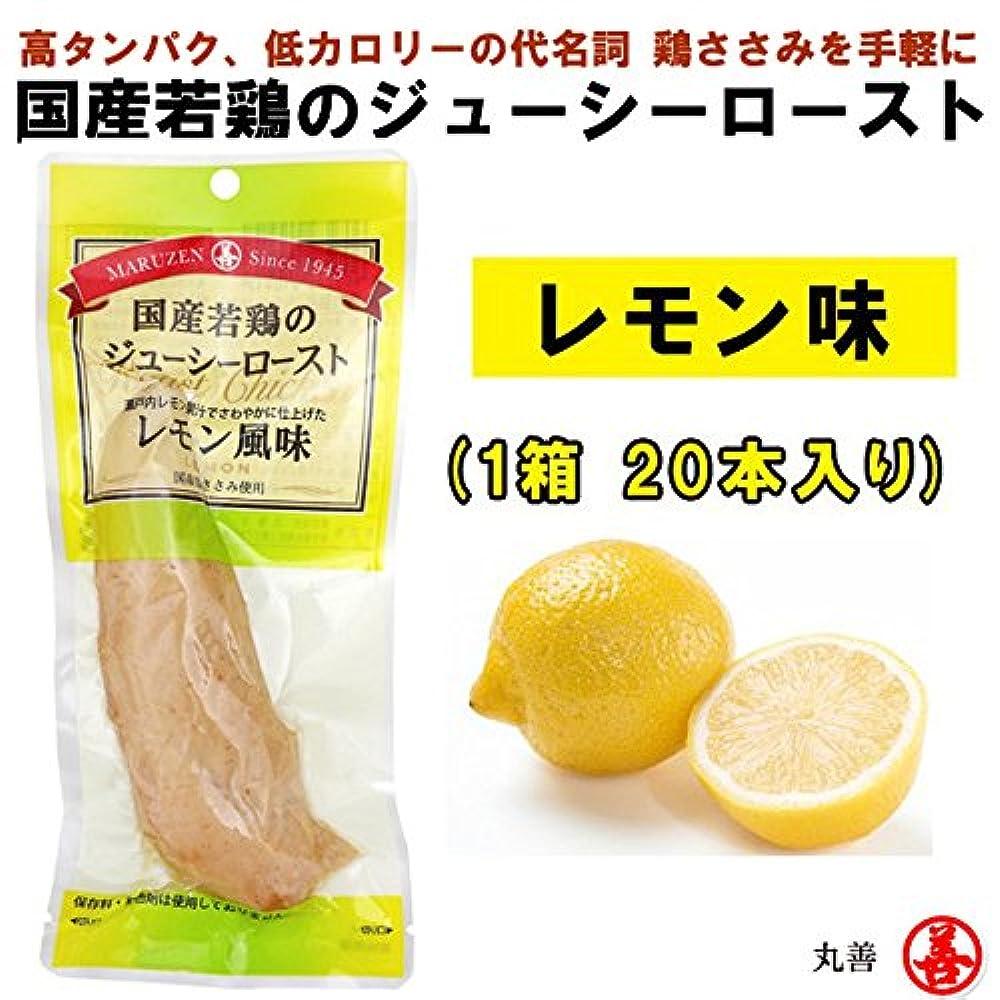 進行中権限デコードする丸善 鶏ささみ 国産若鶏のジューシーロースト レモン味 1箱20本入り
