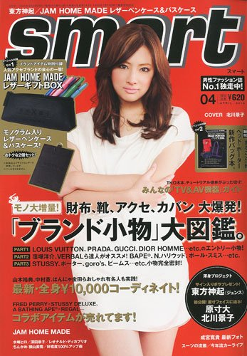 smart ( スマート ) 2010年 04月号 [雑誌]
