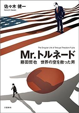 Mr.トルネード 藤田哲也 世界の空を救った男の書影