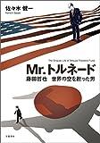 Mr.トルネード 藤田哲也 世界の空を救った男 (文春e-book)