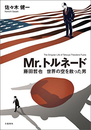 Mr.トルネード 藤田哲也 世界の空を救った男 (文春e-book)の詳細を見る